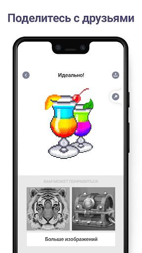 Скачать Pixel Art: Раскраска (Мод: Unlocked) по номерам на ...