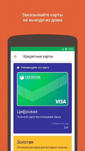 сбербанк онлайн apk