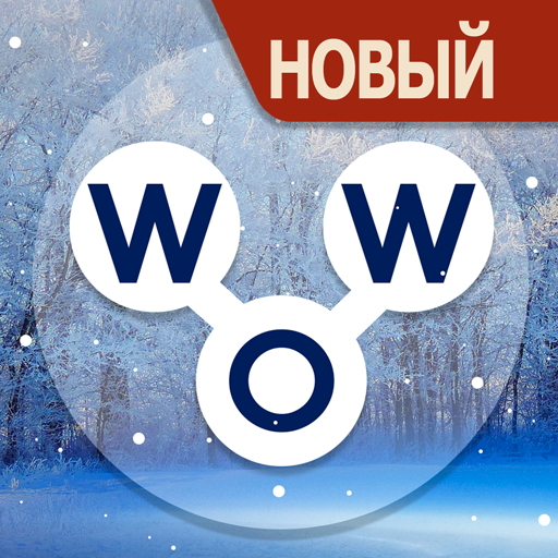 Words of Wonders: Соединялки Слова Кроссворд
